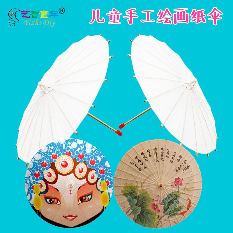 纸伞diy手工绘画伞中国风古典舞蹈伞古风创意迷你空白白色小纸伞