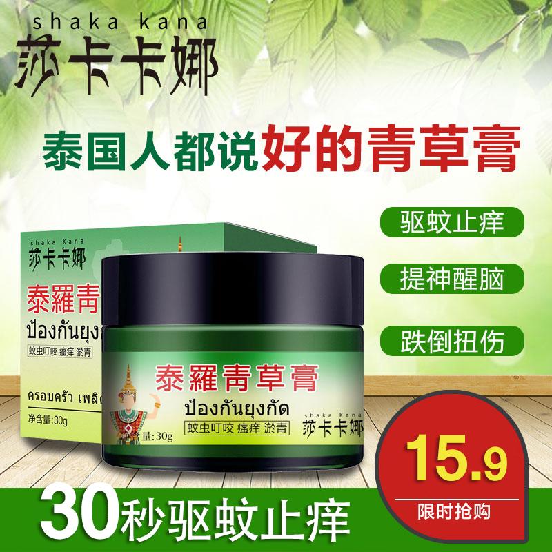 泰国青草薬膏正品清凉油驱蚊子膏提神醒脑风油精小瓶青草油青草膏