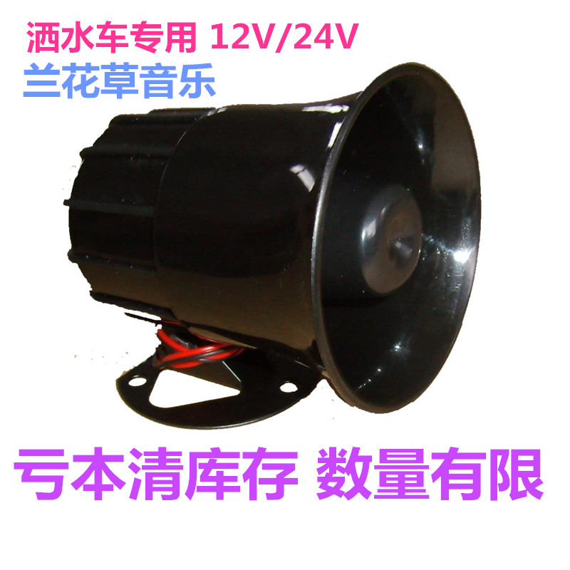 Cheng Li sprinkling truck music horn loudspeaker environmental sanitation sweeper accessories speaker 12v2v 24 V universal popular