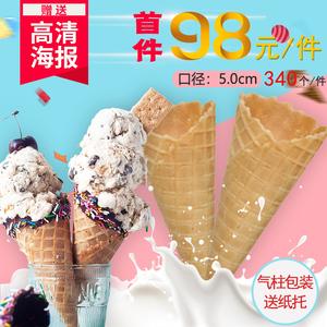 冰淇淋蛋筒340个脆皮蛋卷冰淇淋机