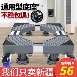 新疆包邮洗衣机底座通用全自动置物架滚筒移动万向轮垫高冰箱脚架