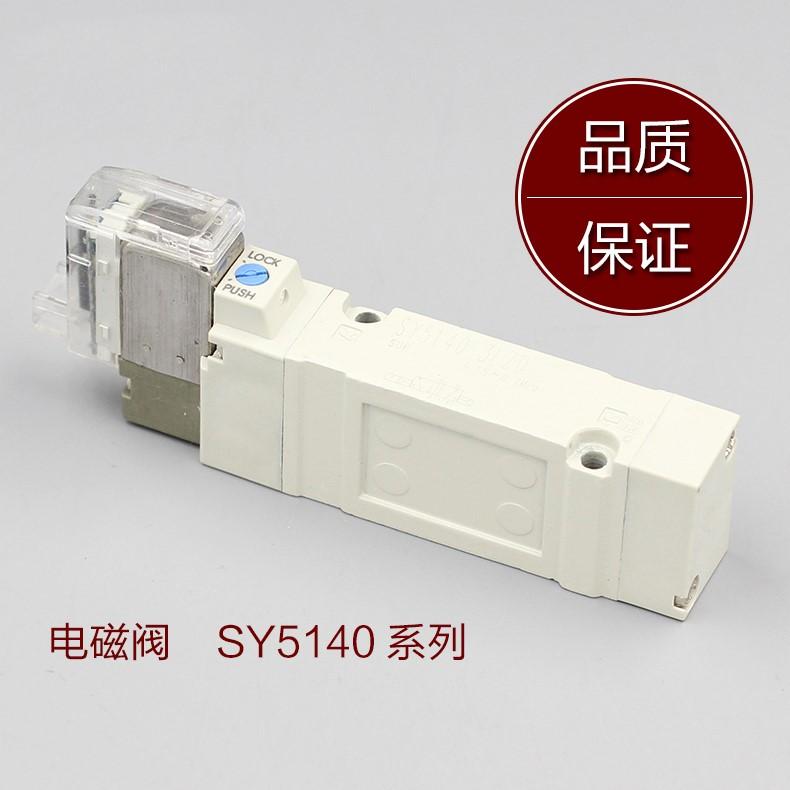 气动电磁阀SMC型SY5140-3/4/5/6-LZ/LZD/MZD二位五通先导阀系列全
