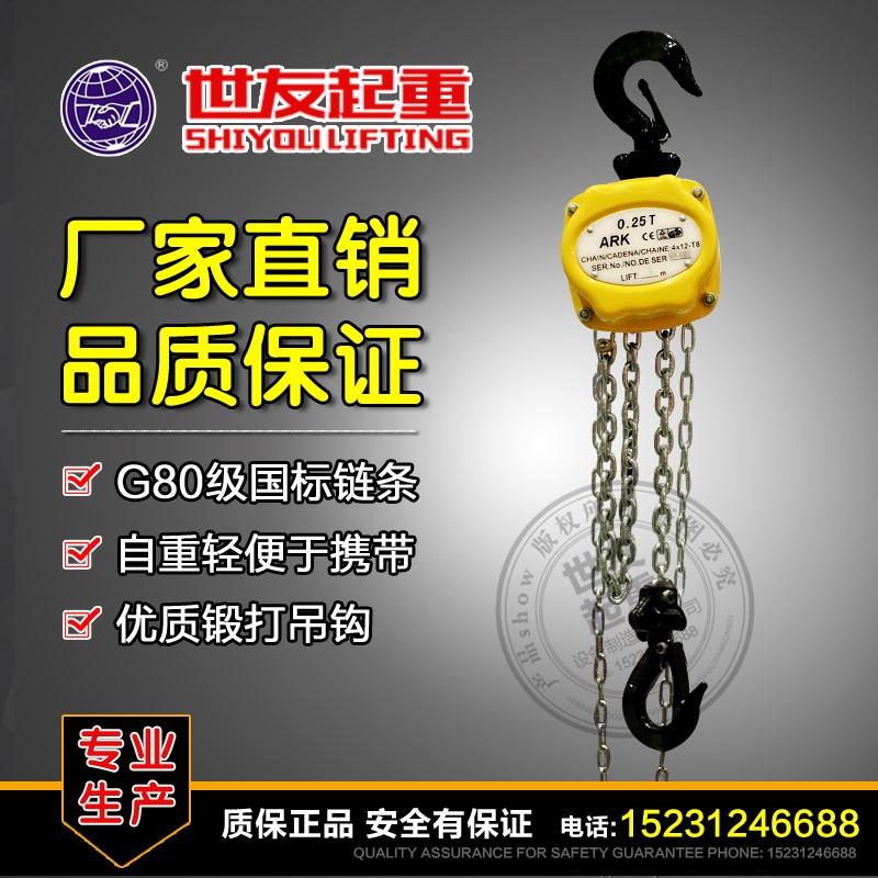 便携式微型手动葫芦迷你小型手拉葫芦0.25/0.5T3M倒链吊链提升机