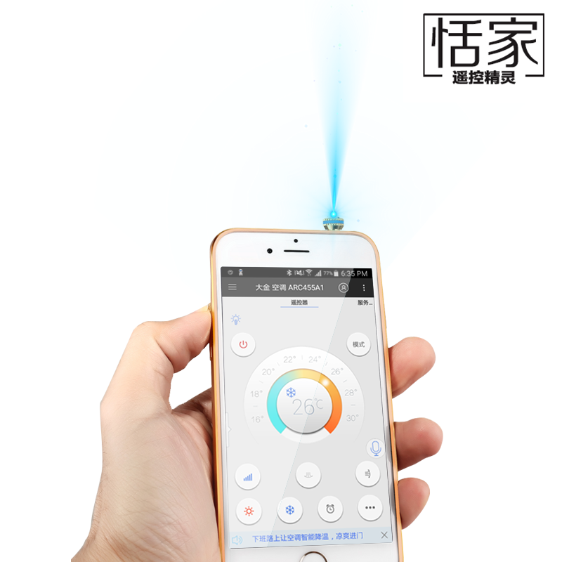 Tianjia Apple mobile phone infrared universal remote control 4S 5S 6S 7 Android infrared transmitter accessories dust plug