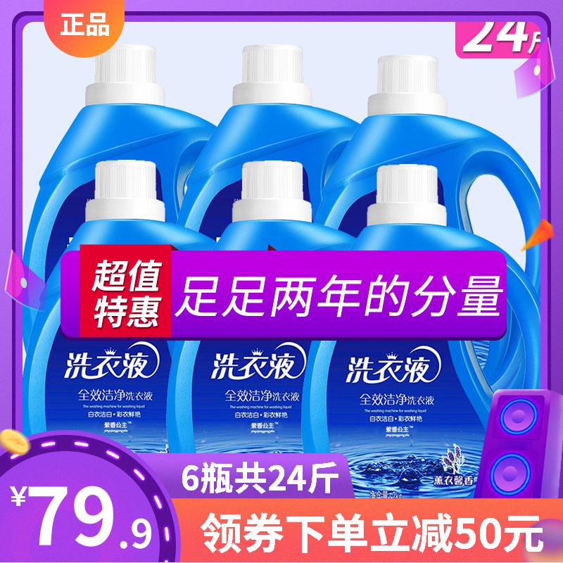 薰衣草洗衣液家用香味持久洗衣护理整箱批促销24斤机洗手洗组合装