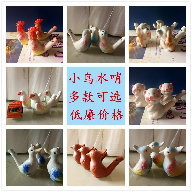 陶瓷动物小鸭子水哨儿童趣味玩具旅游地摊水鸟口哨音乐卡通小哨子