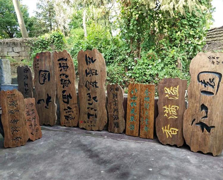 仿古实木牌匾、抱柱对联木质匾额、异形字匾,老榆木风化门板定做