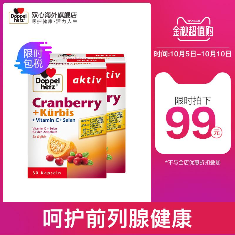 德国双心 南瓜籽蔓越莓精华胶囊 改善前列腺增强男性活力30粒*2盒