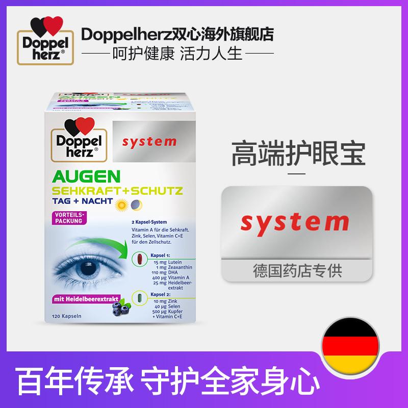 德国双心进口高端护眼宝DHA越橘叶黄素护眼成人干涩视力疲劳120粒