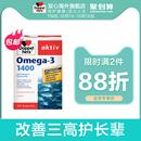 德国双心深海鱼油1400mg软胶囊30粒 中老年健康Omega-3