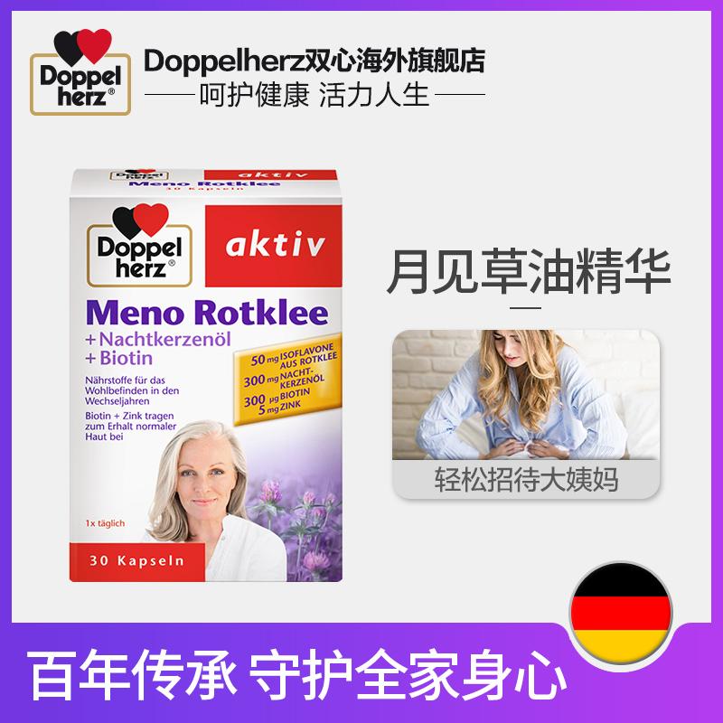【临期】德国双心月见草油精华胶囊 调理卵巢女性内分泌健康30粒