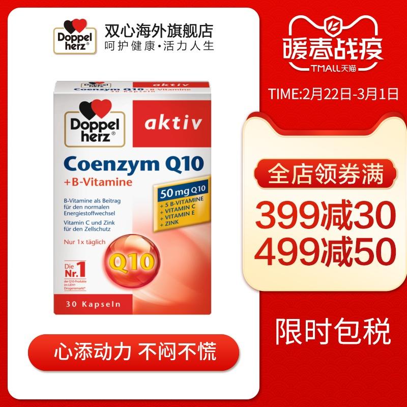 德国双心 辅酶q10营养软胶囊30粒 补充营养保护心脏健康