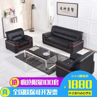商务公司办公室西皮接待会客沙发茶几组合真皮办公沙发三人位家具