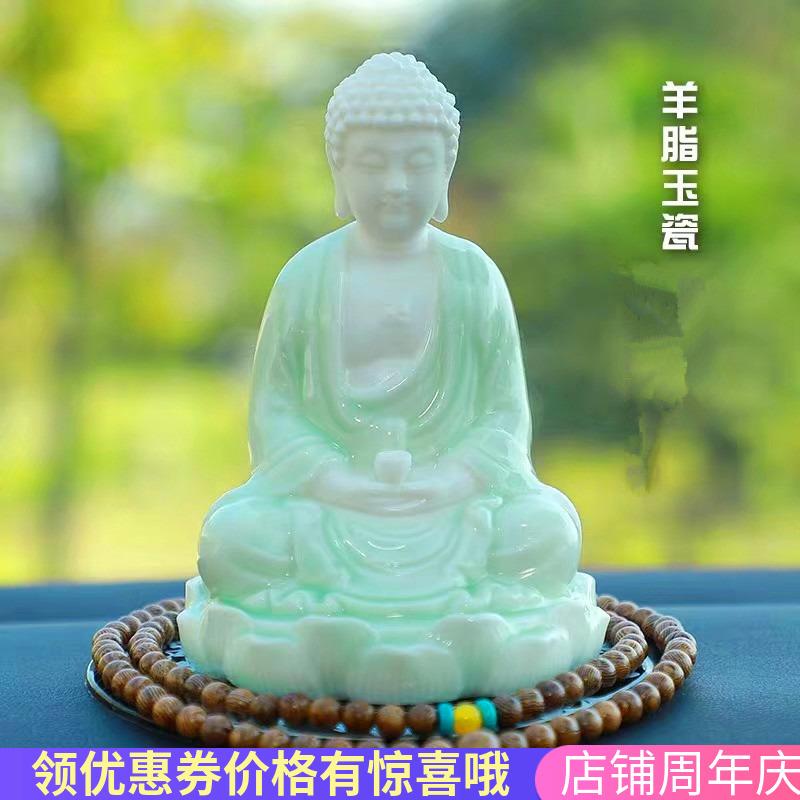汽车摆件车载大日如来陶瓷佛像佛祖中控台平安祝福车内车上装饰品