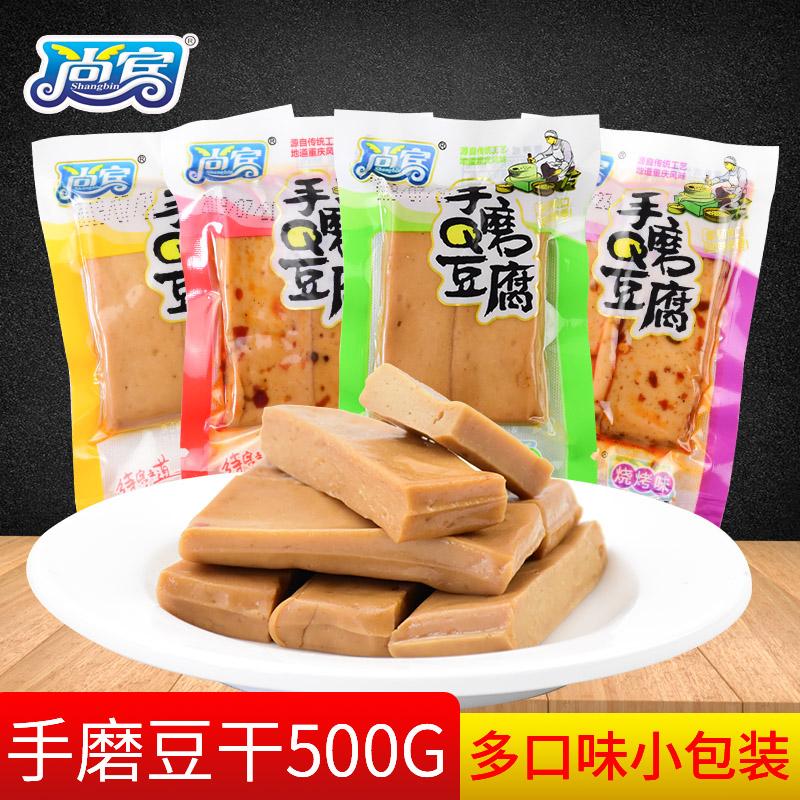 尚宾重庆手磨豆干小包装500g豆干小零食散装麻辣五香豆腐干嫩豆干