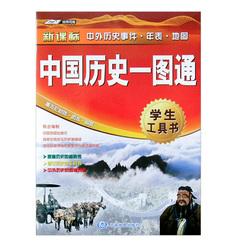 中国历史一图通2019版 学生专用速查历史复习辅导资料检索表工具书 中外历史时间轴对照表中国标志性大事件地图
