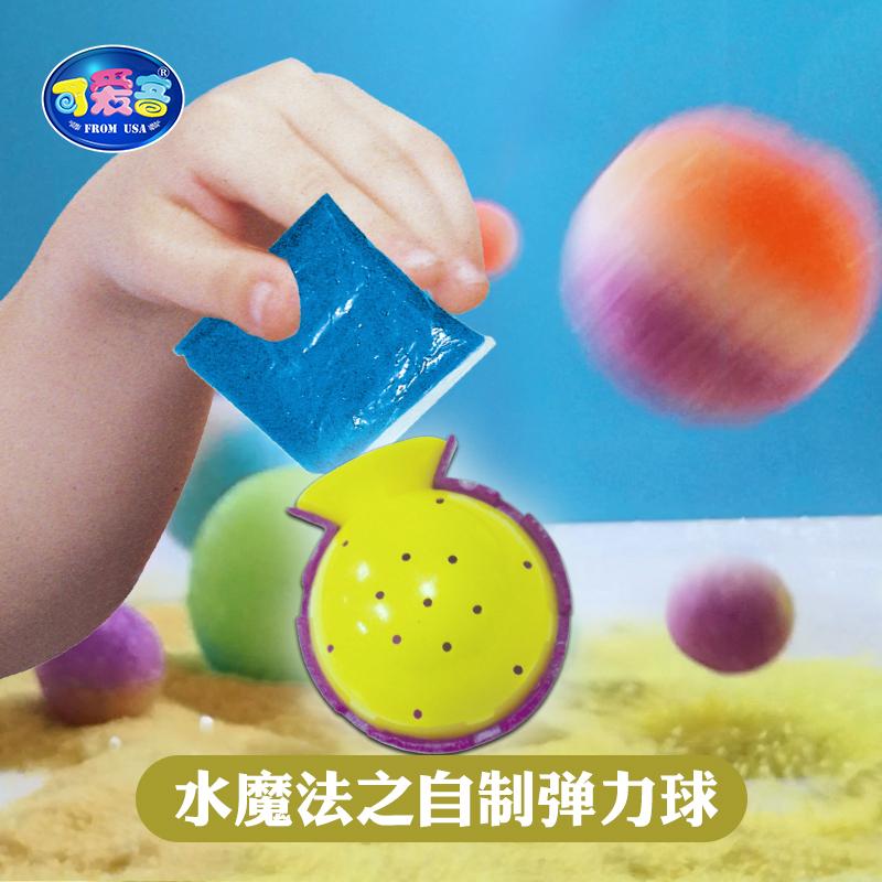 可爱客 幼儿益智手工儿童玩具自制魔法夜光弹力球DIY科学实验套装