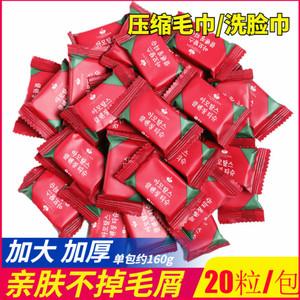 领5元券购买压缩一次性加厚糖果颗粒纯棉洗脸巾