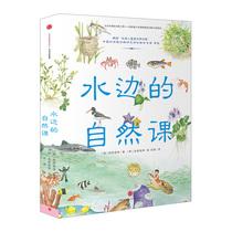 中信书店正版书籍水边自然课