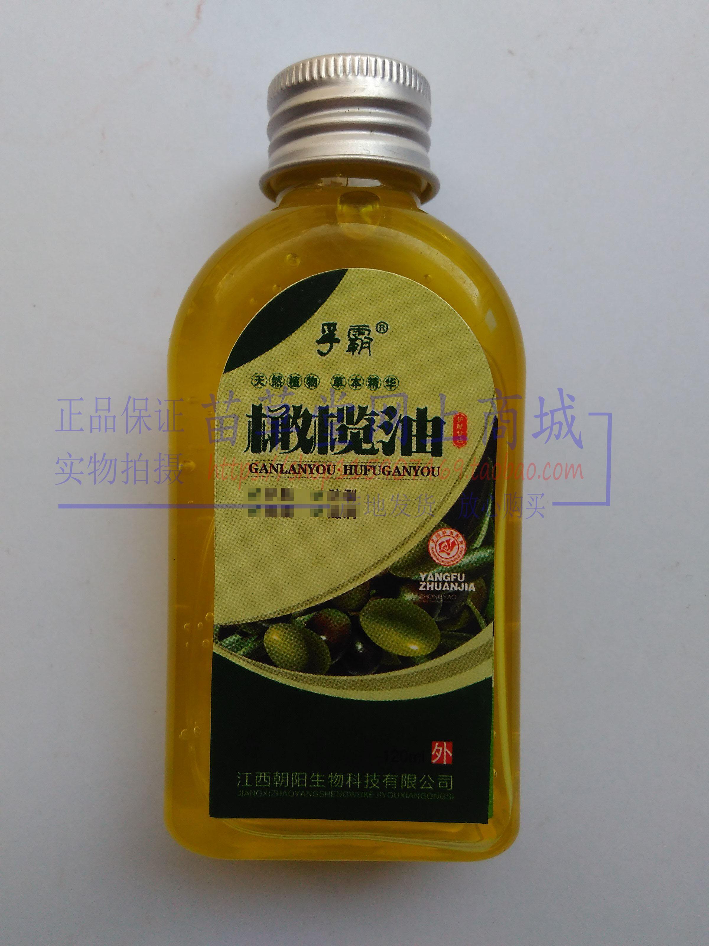 买3送1买4送2 孚霸橄榄油护肤甘油江西朝阳生物科技 正品保证