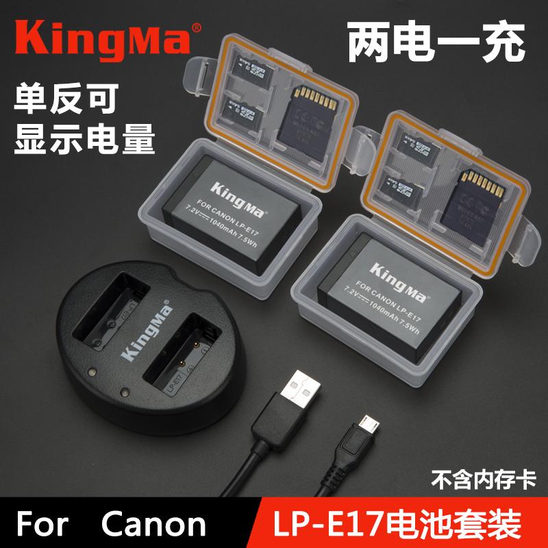 劲码佳能LP-E17相机电池EOS M3 M5 M6 760D 750D 800D 77D 200D