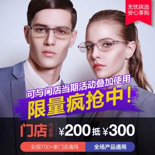 200抵300眼镜实体配镜光学镜防蓝光框架镜片 loho眼镜代金券