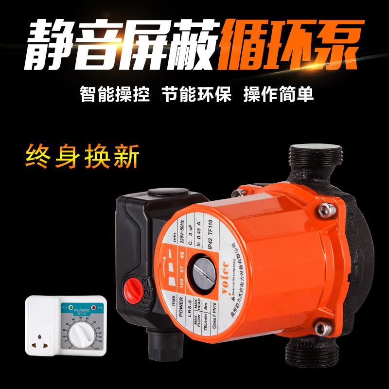 YOTEC 家用暖氣循環泵地暖熱水管道增壓泵 靜音溫控循環泵 屏蔽泵