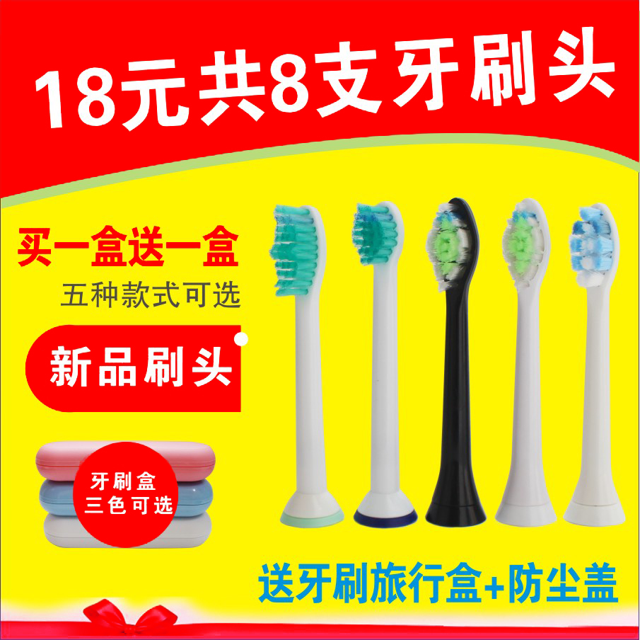 Applicable to Philips electric toothbrush head hx6730 / 6013 / 6011 / 6511 / 3216 / 3120 / 6721