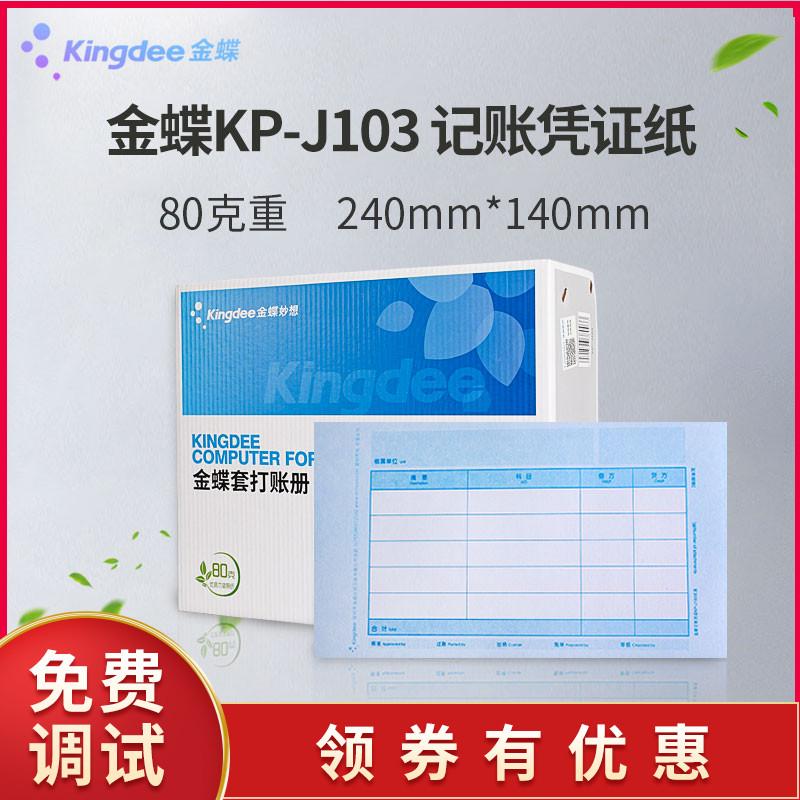 金蝶80克加厚凭证打印纸KP-J103金碟会计记账240×140套打账册箱