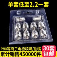 Panasonic P80 электрод сопло спрей жевать LGK80 100 120 подожди ион косить рот косить жевать резак аксессуары почта