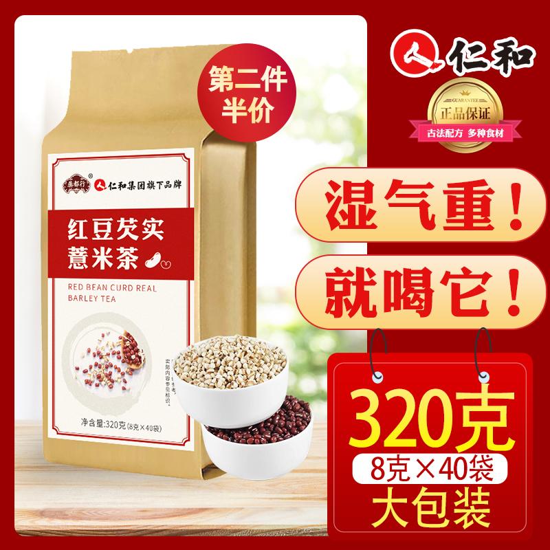 红豆薏米茶养生茶赤小豆芡实祛濕茶