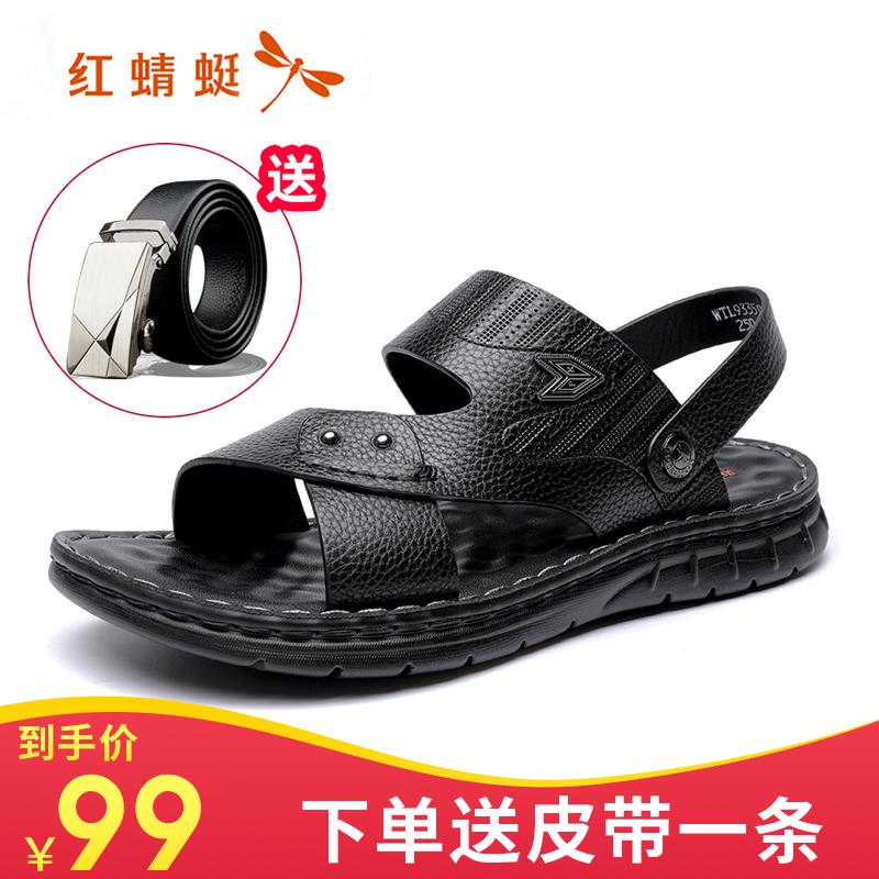 红蜻蜓真皮男凉鞋沙滩鞋2019新款夏季休闲软底男式男士皮拖鞋两用