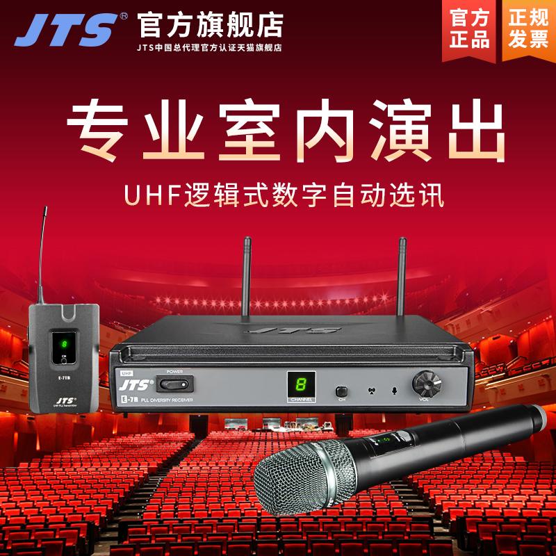 JTS E-7无线话筒专业麦克风室内演出家用唱歌ktv会议主持专用,可领取100元天猫优惠券