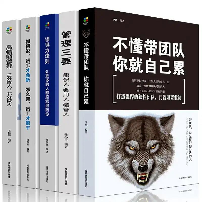 领导者管理的成功法则5册 企业领导力企业管理书籍不懂带团队你就自己累管理三要领导力高情商员工狼道书籍销售类管理方面的书籍
