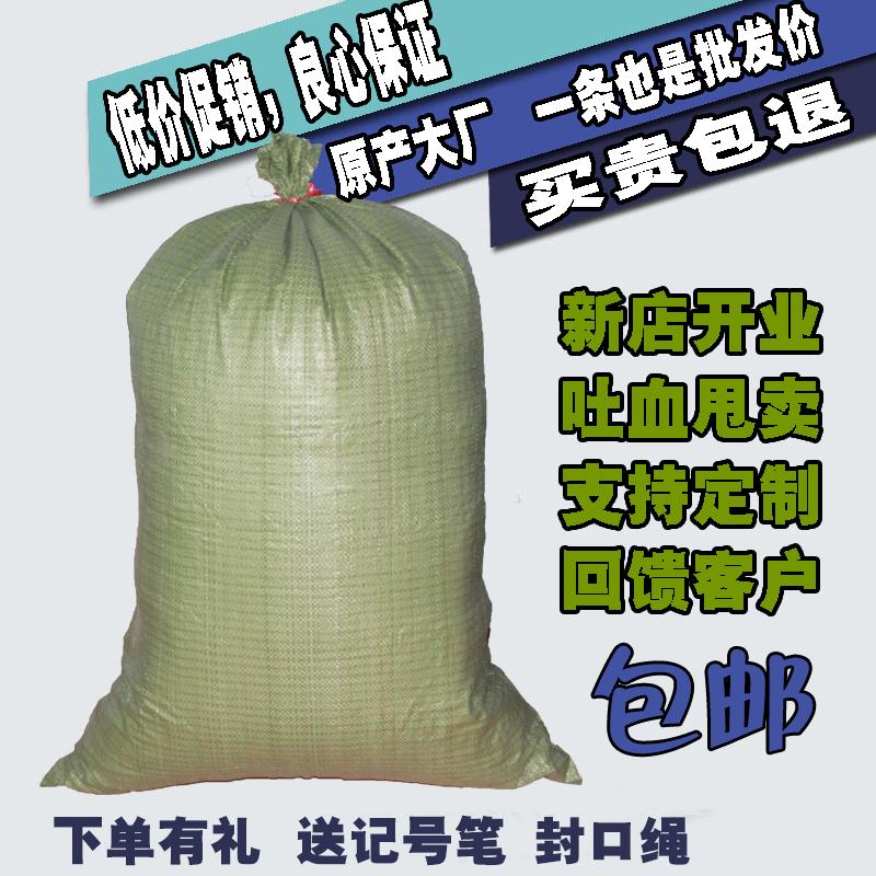 蛇皮口袋麻袋子大号尼龙袋子编织袋加厚寄快递的打包袋定做编制袋