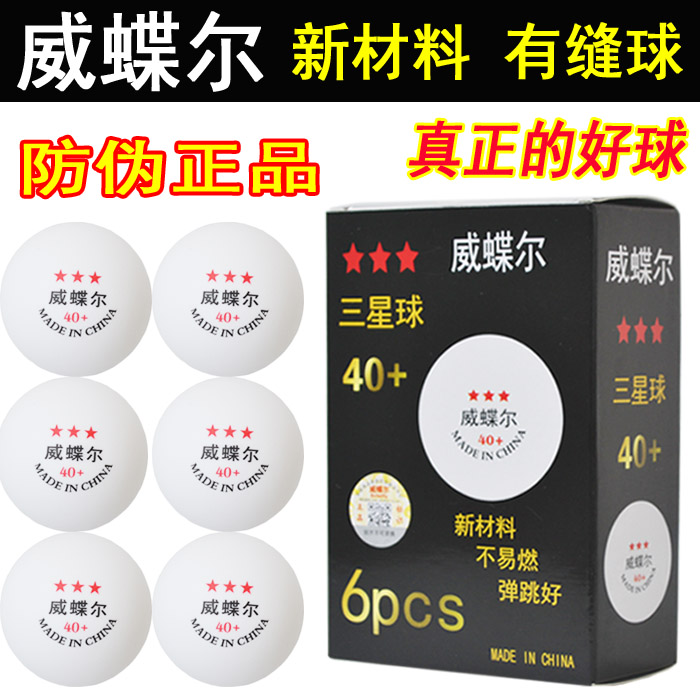 Anti counterfeiting authentic Weidier 40 + three star table tennis new material training competition 3-star big ball yellow / white