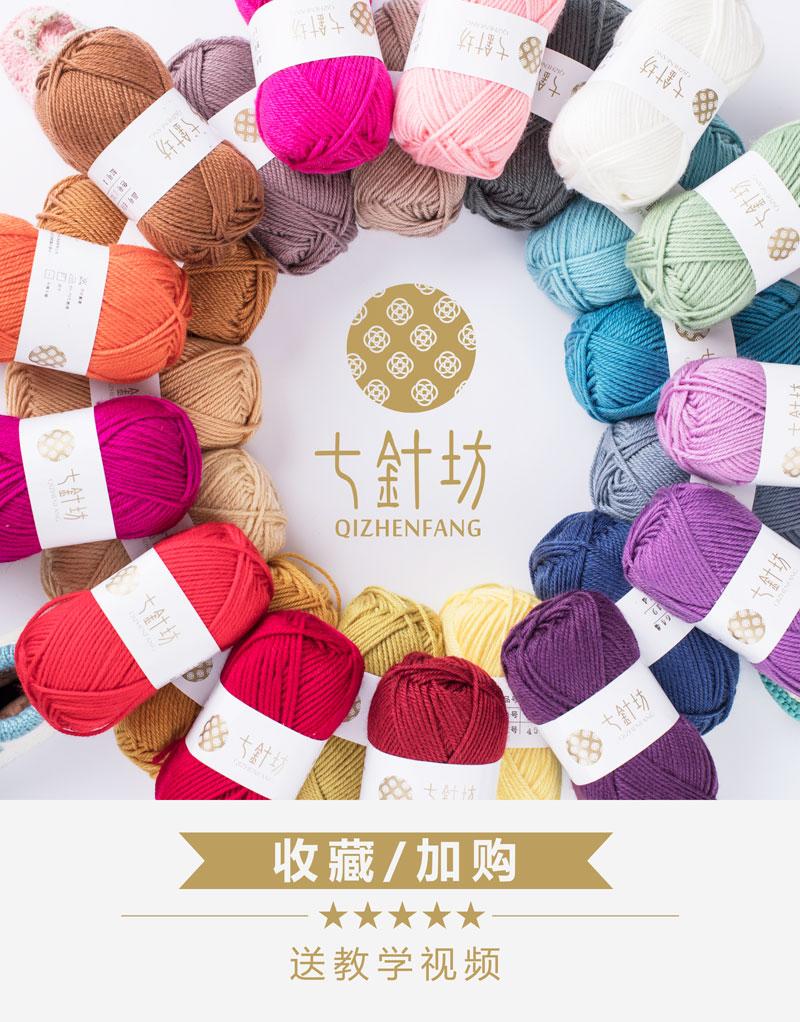 七针坊B系列手编线手工钩针编织毛线鞋围巾DIY材料高清视频教学