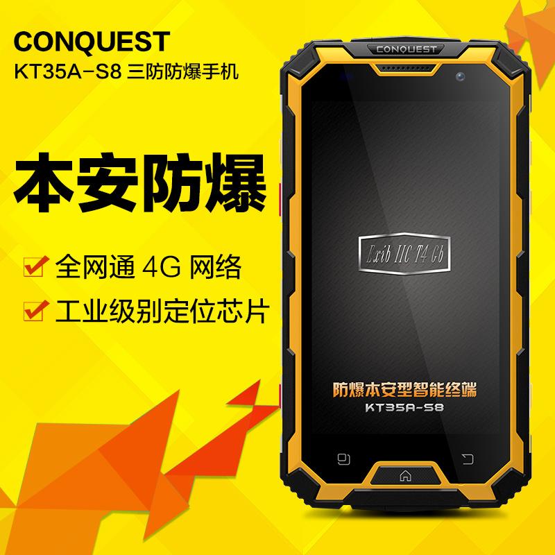征服CONQUEST s8 防爆三防手机正品电信移动全网通4G军工石油化工