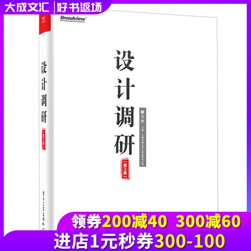 设计调研 第2版 数据采集数据分析技术教程书籍 戴力农 大数据时代设计师常备技能训练手册书 设计思路理论市场实践研究书籍