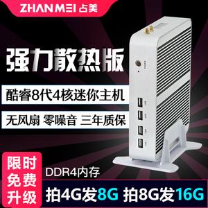 占美台式机迷你电脑主机酷睿七代八代i5i7四核迷你HTPC办公电脑