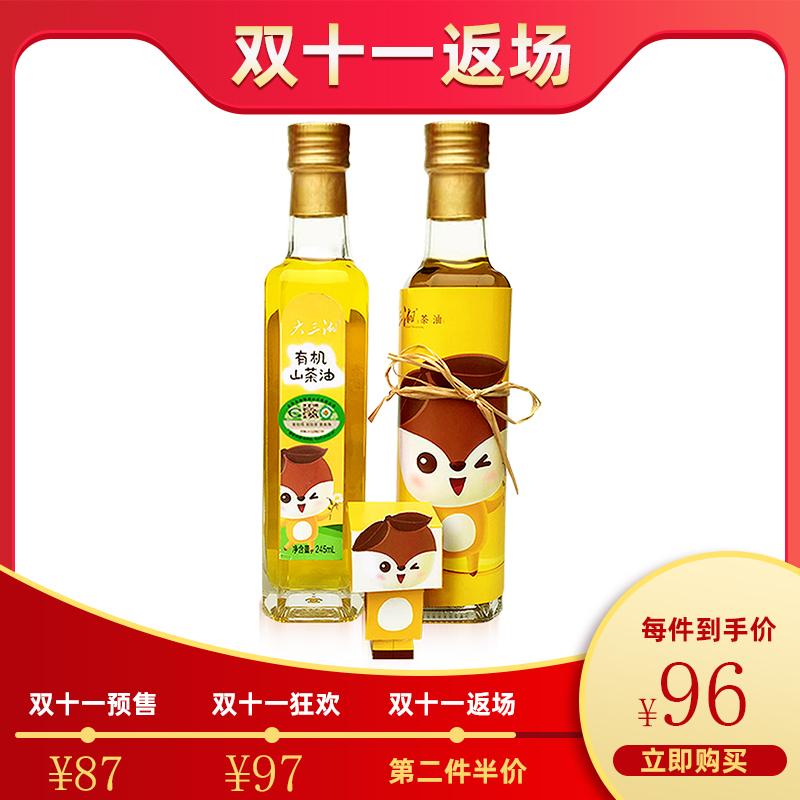 【双11爆款返场】大三湘有机山茶油宝宝食用低温压榨茶籽油245ml