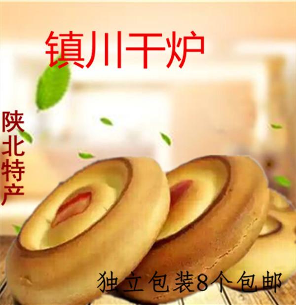 油干炉陕北镇川干炉榆林小吃炉馍甜咸2种口味手工传统点心