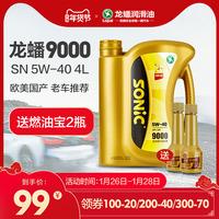 龙蟠全合成机油5W-40四季通用SONIC9000汽车发动机润滑油SN正品4L