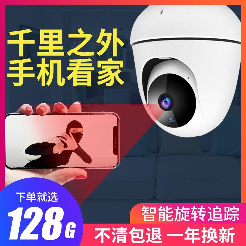 家用监控器手机远程360度全景室内外高清夜视wifi云台无线摄像头