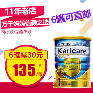 New Zealand karicare can Ruikang Gold infant milk powder paragraph 1 section 900g 2 cans