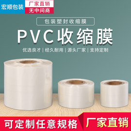 工厂直销PVC热收缩膜筒膜/热缩膜/包装膜/塑封膜4-90厘米一斤包邮