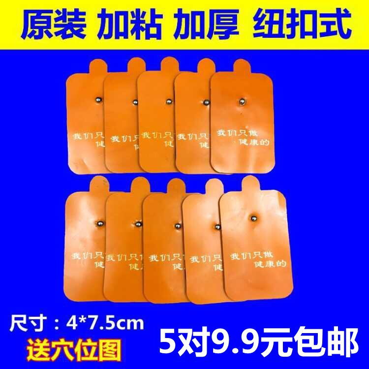 数码经络理疗仪贴片扣式电极硅胶贴按摩仪器配件理疗电极贴通用型