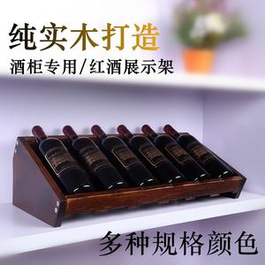 创意红酒架摆件欧式实木展示架家用葡萄酒架简约商用斜放酒瓶托架