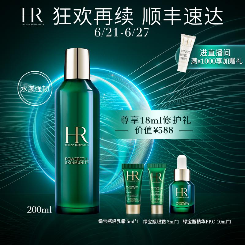 【618返场】HR赫莲娜绿宝瓶悦活蓄能新肌水 保湿修护爽肤精华水