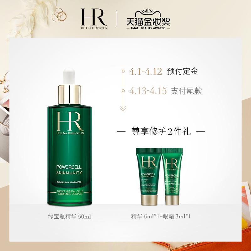 【金妆奖预售】HR赫莲娜绿宝瓶精华露 修护抗氧面部精华液补水